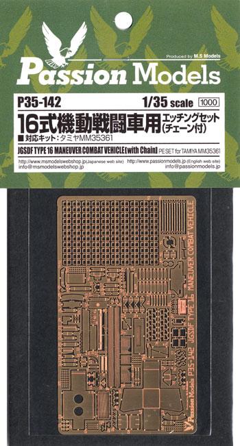 16式機動戦闘車用 エッチングセット (チェーン付)エッチング(パッションモデルズ1/35 シリーズNo.P35-142)商品画像