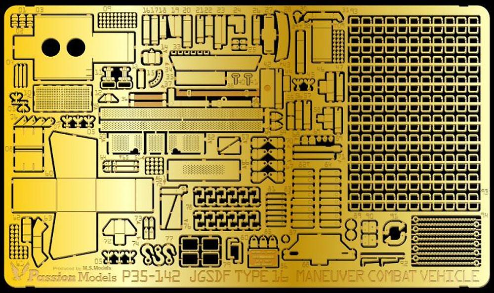 16式機動戦闘車用 エッチングセット (チェーン付)エッチング(パッションモデルズ1/35 シリーズNo.P35-142)商品画像_1