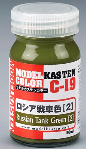 ロシア戦車色 (2)塗料(モデルカステンモデルカステンカラーNo.C-019)商品画像