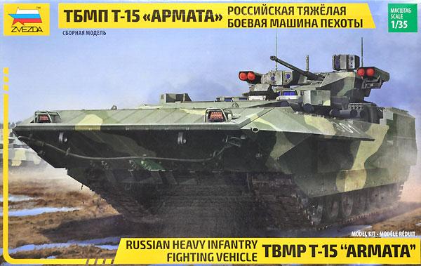 ロシア歩兵戦闘車 TBMP T-15 アルマータプラモデル(ズベズダ1/35 ミリタリーNo.3681)商品画像