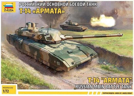 T-14 アルマータ ロシア主力戦車プラモデル(ズベズダ1/72 ミリタリーNo.5056)商品画像