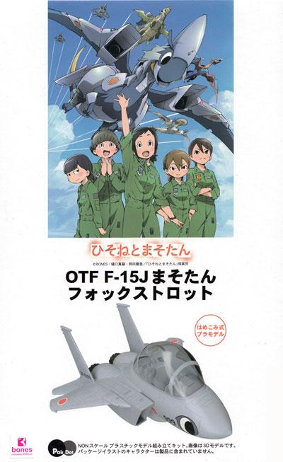 OTF F-15J まそたん フォックストロットプラモデル(ピットロードひそねとまそたんNo.PD078)商品画像