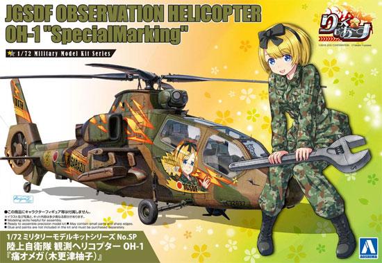 陸上自衛隊 観測ヘリコプター OH-1 痛オメガ (木更津柚子)プラモデル(アオシマ1/72 ミリタリーモデルキットシリーズNo.SP4905083056837)商品画像