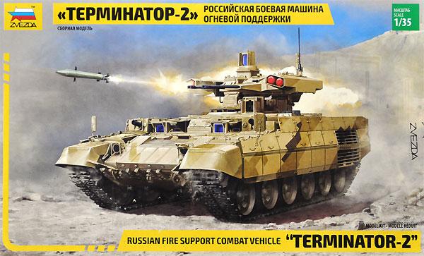 BMPT-72 ターミネーター 2 火力支援戦闘車プラモデル(ズベズダ1/35 ミリタリーNo.3695)商品画像