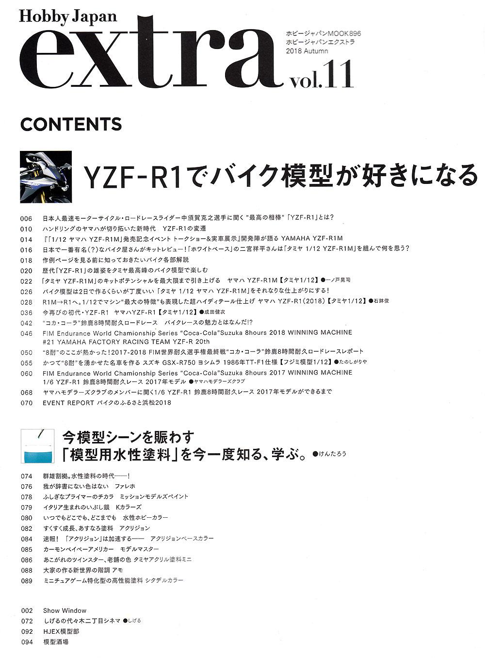 ホビージャパン エクストラ 2018 Autumn雑誌(ホビージャパンHobby Japan extra (ホビージャパン エクストラ)No.68149-96)商品画像_1