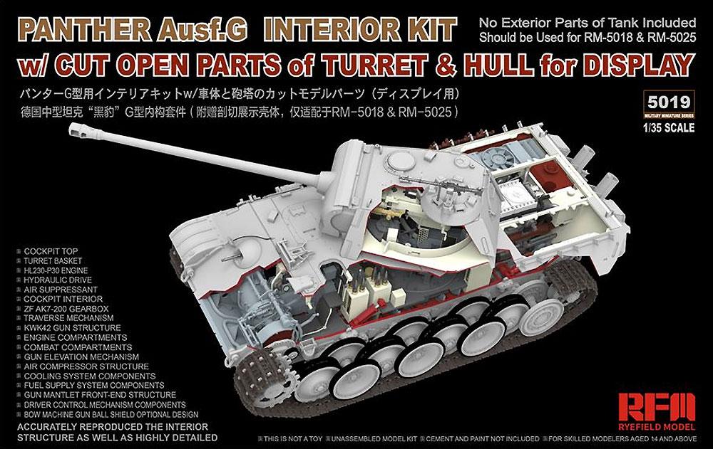 Sd.Kfz.171 パンター G型 w/フルインテリア、可動式履帯、カットモデル用砲塔と車体パーツ付きプラモデル(ライ フィールド モデル1/35 AFVNo.5019)商品画像_1