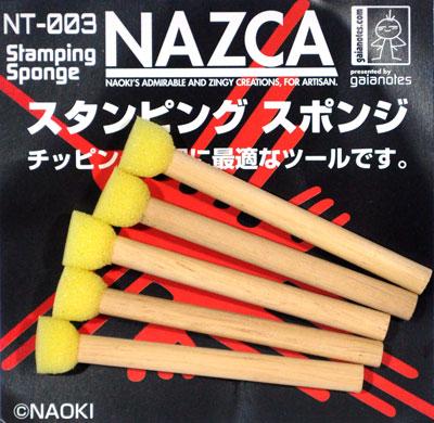 スタンピングスポンジスポンジ(ガイアノーツNAZCA (ナスカ) シリーズNo.NT-003)商品画像