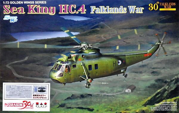 ウエストランド シーキング HC.4 フォークランド 塗装済みカラーエッチングセットプラモデル(ドラゴン1/72 Golden Wings SeriesNo.DR30TH-015)商品画像