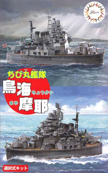 ちび丸艦隊 鳥海/摩耶プラモデル(フジミちび丸艦隊 シリーズNo.ちび丸-042)商品画像