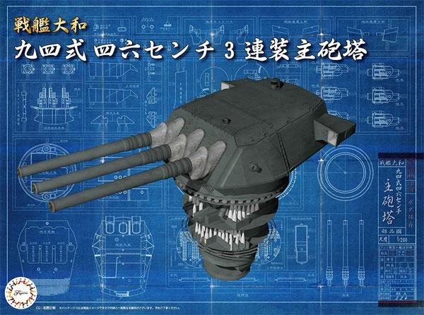戦艦 大和 九四式 46センチ 3連装 主砲塔プラモデル(フジミ集める装備品シリーズNo.001)商品画像