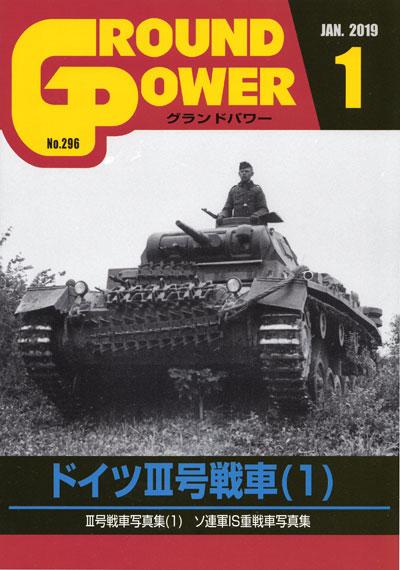 グランドパワー 2019年1月号雑誌(ガリレオ出版月刊 グランドパワーNo.296)商品画像