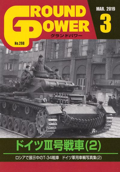 グランドパワー 2019年3月号雑誌(ガリレオ出版月刊 グランドパワーNo.298)商品画像