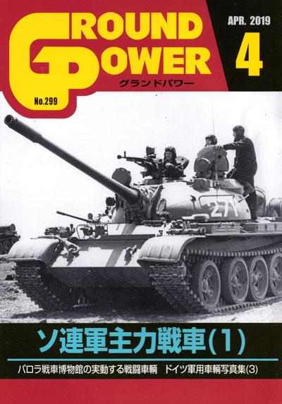 グランドパワー 2019年4月号雑誌(ガリレオ出版月刊 グランドパワーNo.299)商品画像