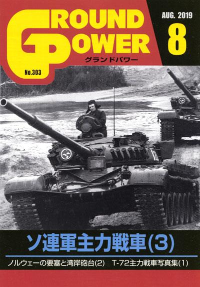 グランドパワー 2019年8月号雑誌(ガリレオ出版月刊 グランドパワーNo.303)商品画像