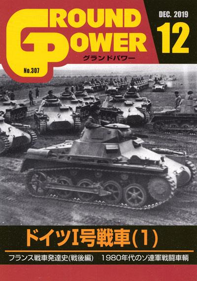 グランドパワー 2019年12月号雑誌(ガリレオ出版月刊 グランドパワーNo.307)商品画像