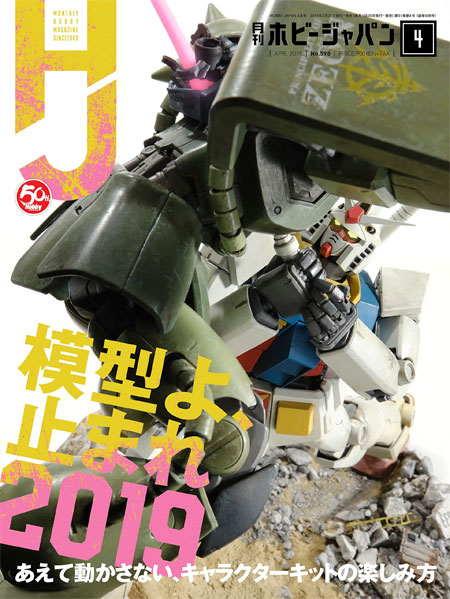 ホビージャパン 2019年4月雑誌(ホビージャパン月刊 ホビージャパンNo.598)商品画像