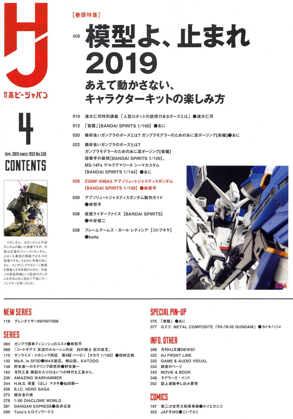 ホビージャパン 2019年4月雑誌(ホビージャパン月刊 ホビージャパンNo.598)商品画像_1