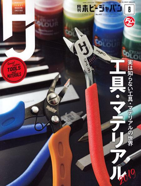 ホビージャパン 2019年8月雑誌(ホビージャパン月刊 ホビージャパンNo.602)商品画像