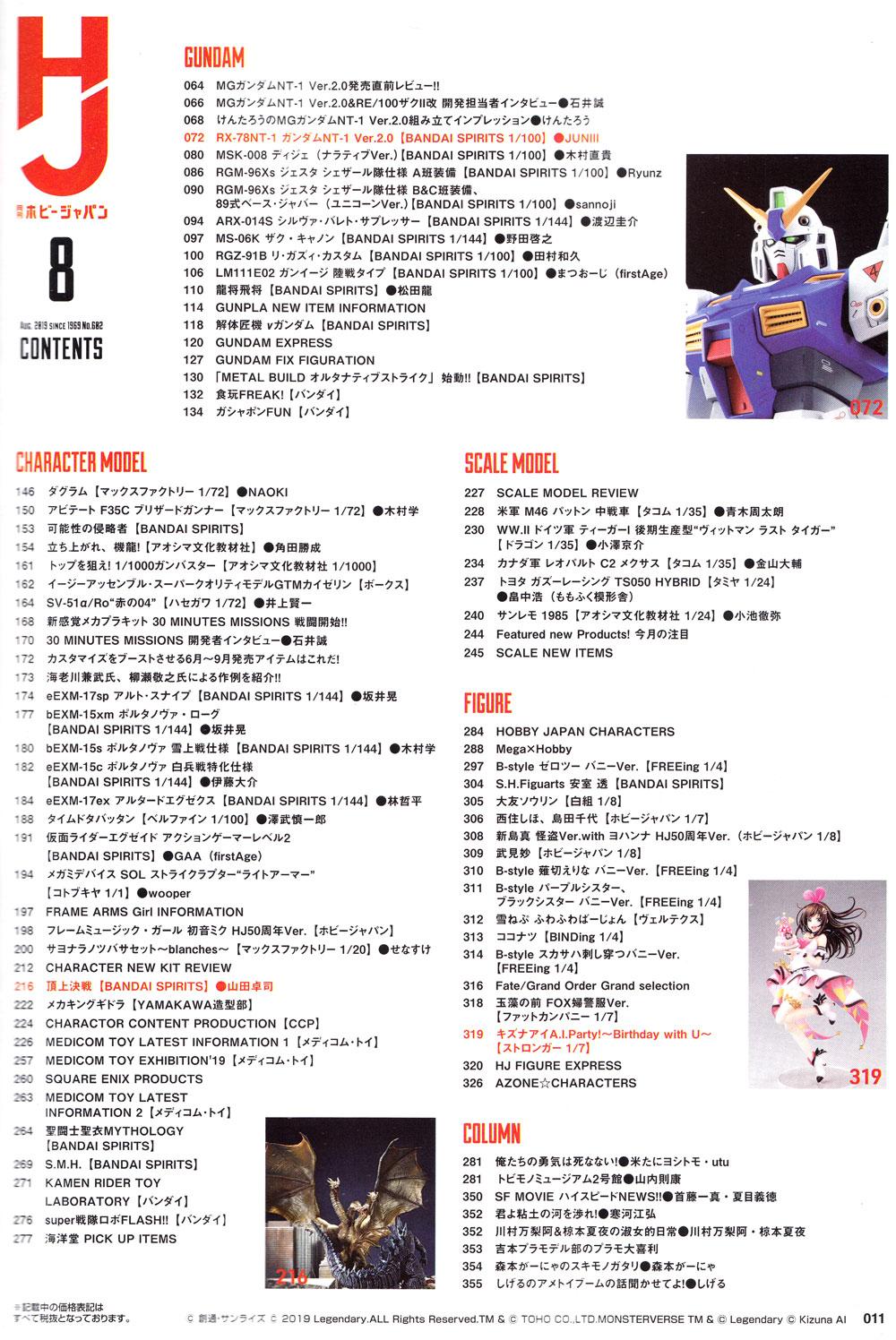 ホビージャパン 2019年8月雑誌(ホビージャパン月刊 ホビージャパンNo.602)商品画像_2