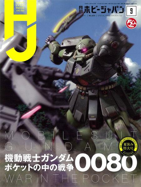 ホビージャパン 2019年9月雑誌(ホビージャパン月刊 ホビージャパンNo.603)商品画像