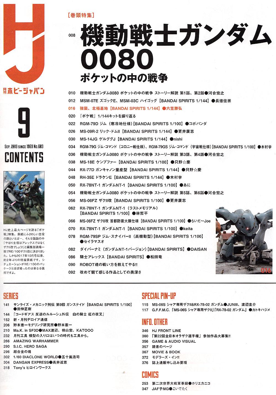 ホビージャパン 2019年9月雑誌(ホビージャパン月刊 ホビージャパンNo.603)商品画像_1