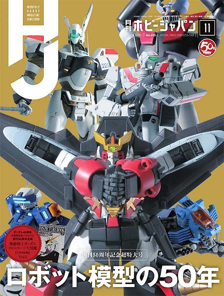 ホビージャパン 2019年11月雑誌(ホビージャパン月刊 ホビージャパンNo.605)商品画像