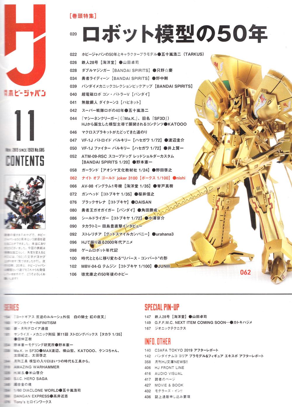 ホビージャパン 2019年11月雑誌(ホビージャパン月刊 ホビージャパンNo.605)商品画像_1