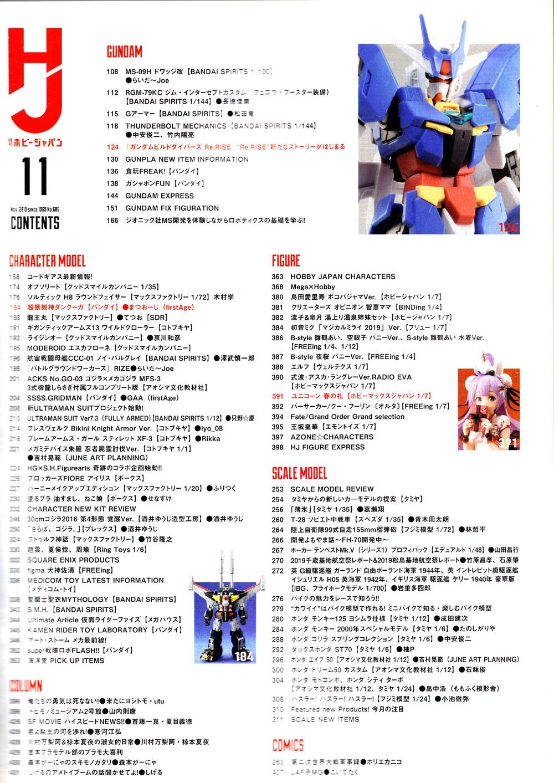 ホビージャパン 2019年11月雑誌(ホビージャパン月刊 ホビージャパンNo.605)商品画像_2