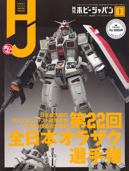 ホビージャパン 2020年1月雑誌(ホビージャパン月刊 ホビージャパンNo.607)商品画像