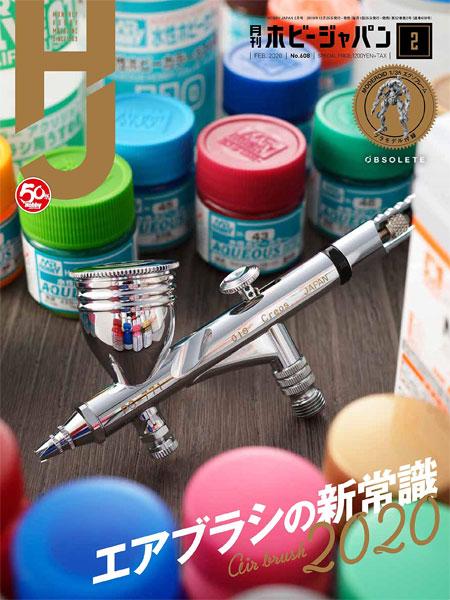 ホビージャパン 2020年2月雑誌(ホビージャパン月刊 ホビージャパンNo.608)商品画像