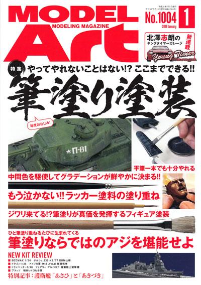モデルアート 2019年1月号雑誌(モデルアート月刊 モデルアートNo.1004)商品画像
