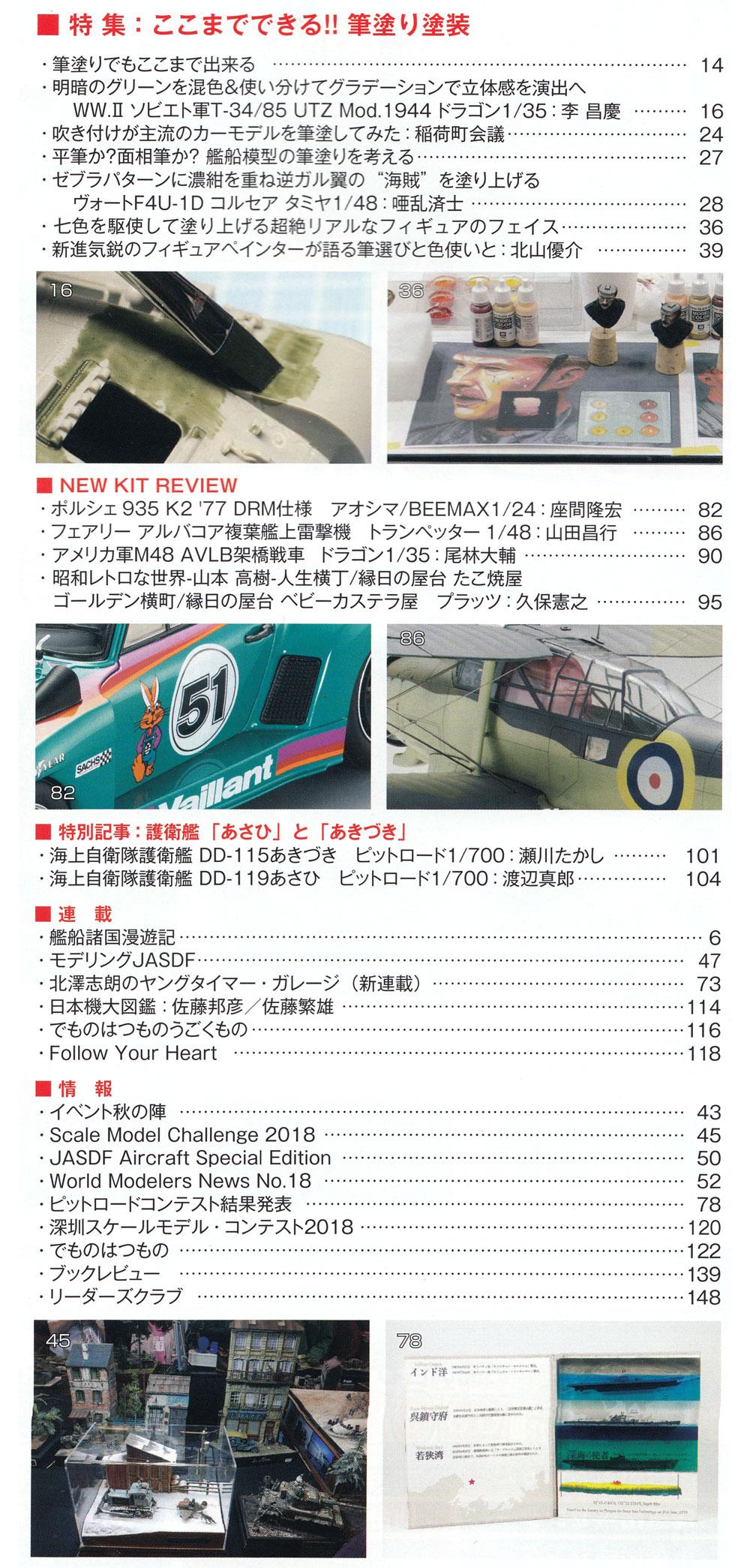 モデルアート 2019年1月号雑誌(モデルアート月刊 モデルアートNo.1004)商品画像_1