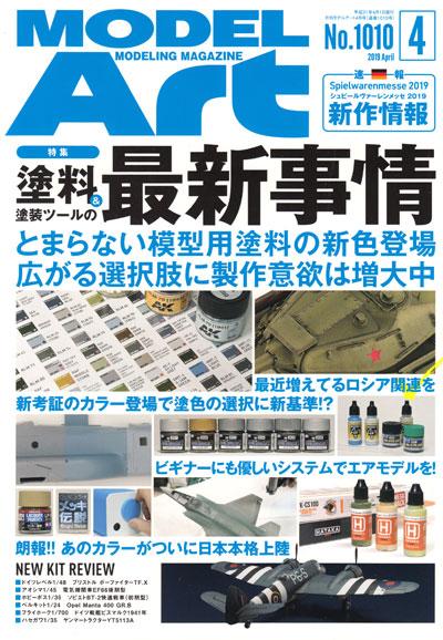 モデルアート 2019年4月号雑誌(モデルアート月刊 モデルアートNo.1010)商品画像