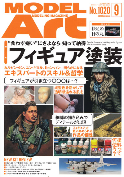 モデルアート 2019年9月号雑誌(モデルアート月刊 モデルアートNo.1020)商品画像