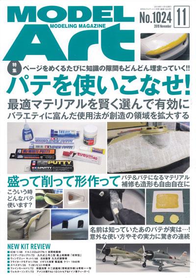 モデルアート 2019年11月号雑誌(モデルアート月刊 モデルアートNo.1024)商品画像