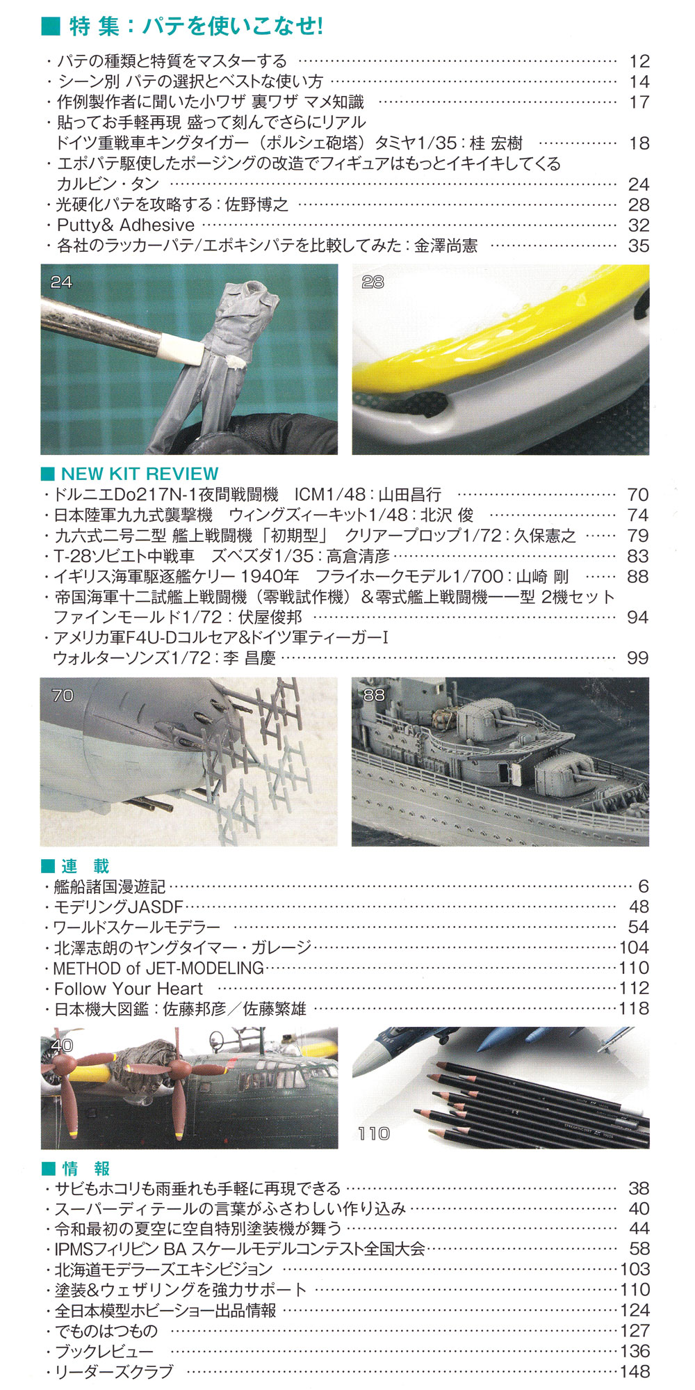 モデルアート 2019年11月号雑誌(モデルアート月刊 モデルアートNo.1024)商品画像_1