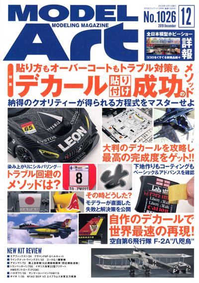 モデルアート 2019年12月号雑誌(モデルアート月刊 モデルアートNo.1026)商品画像