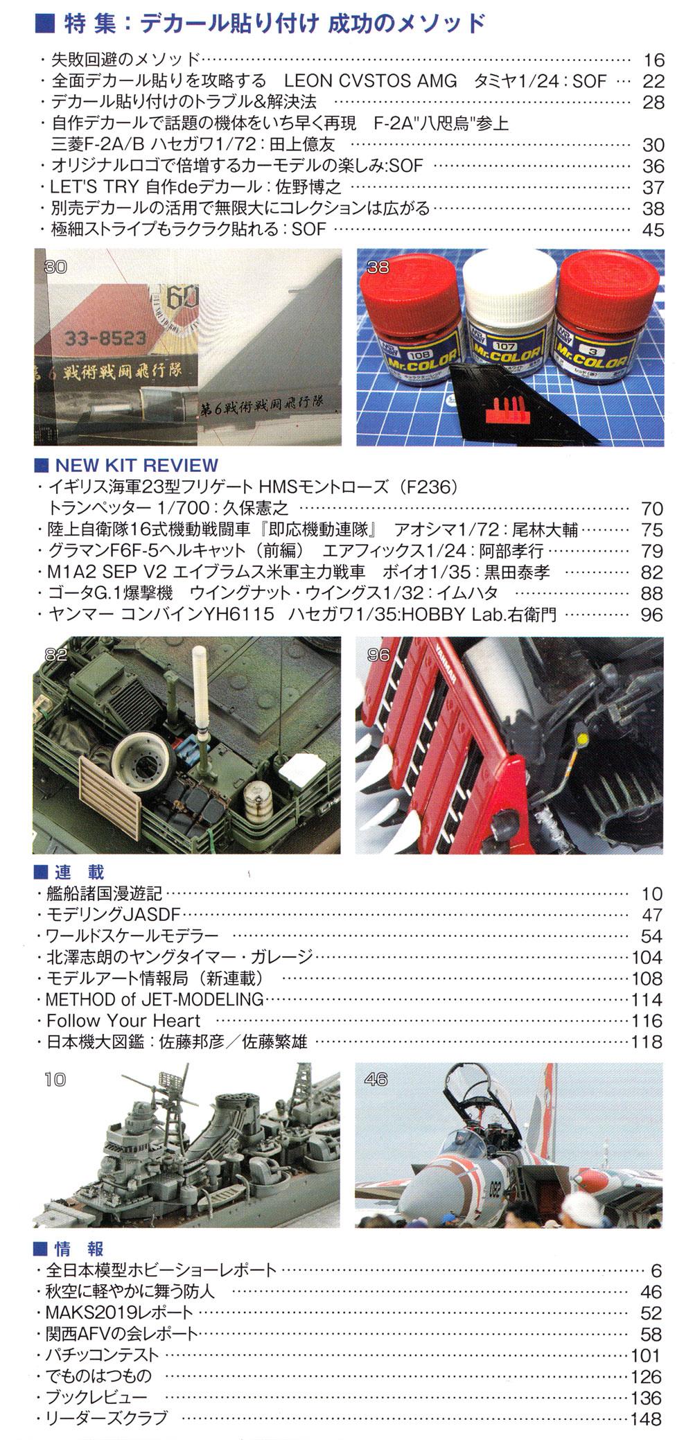 モデルアート 2019年12月号雑誌(モデルアート月刊 モデルアートNo.1026)商品画像_1