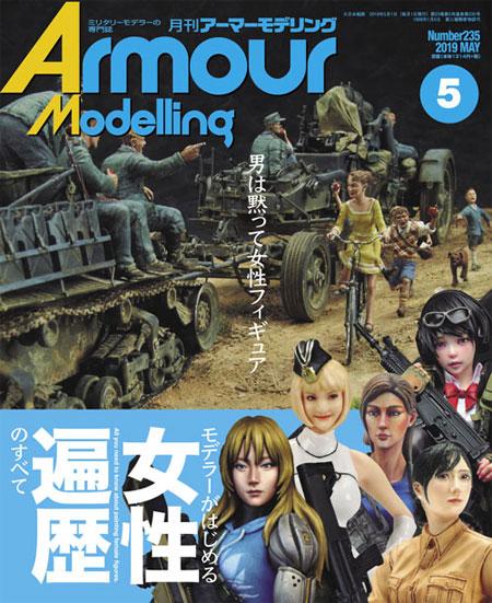 アーマーモデリング 2019年5月号雑誌(大日本絵画Armour ModelingNo.Vol.235)商品画像