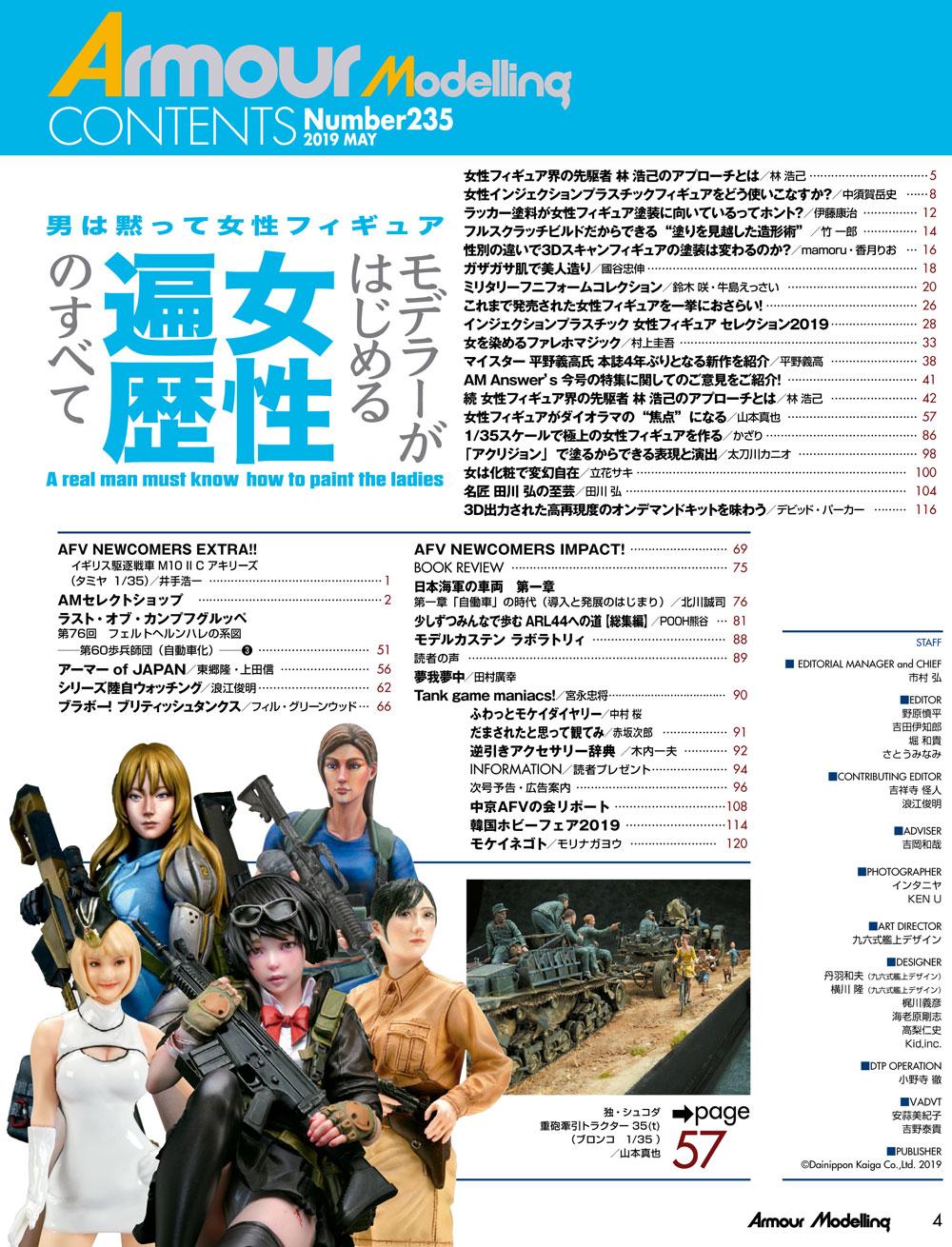 アーマーモデリング 2019年5月号雑誌(大日本絵画Armour ModelingNo.Vol.235)商品画像_1
