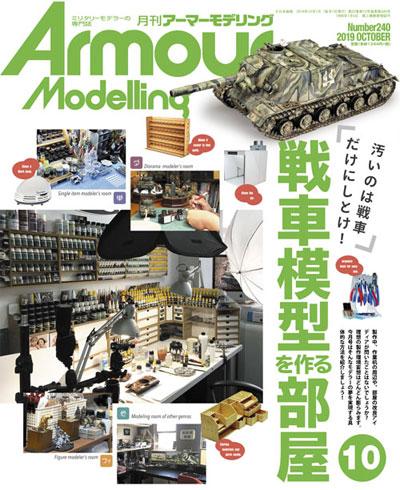 アーマーモデリング 2019年10月号雑誌(大日本絵画Armour ModelingNo.240)商品画像