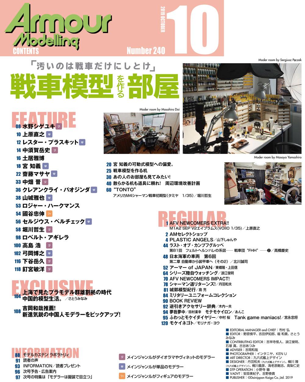 アーマーモデリング 2019年10月号雑誌(大日本絵画Armour ModelingNo.240)商品画像_1