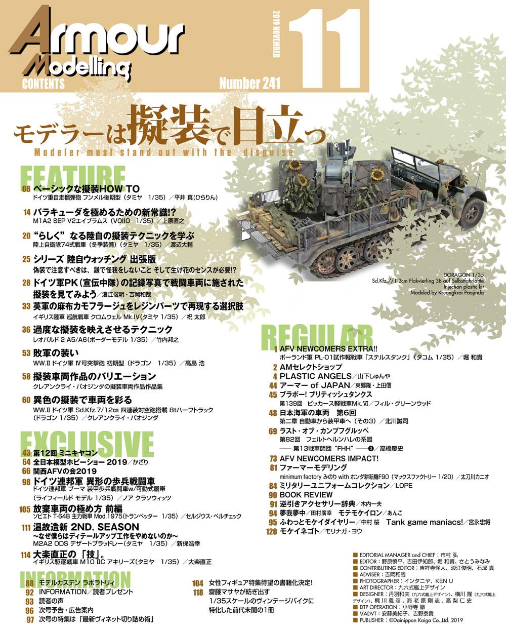 アーマーモデリング 2019年11月号雑誌(大日本絵画Armour ModelingNo.241)商品画像_1