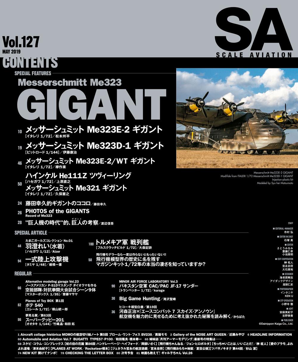 スケール アヴィエーション 2019年5月号雑誌(大日本絵画Scale AviationNo.Vol.127)商品画像_1