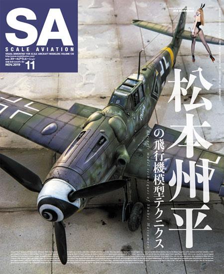 スケール アヴィエーション 2019年11月号雑誌(大日本絵画Scale AviationNo.Vol.130)商品画像