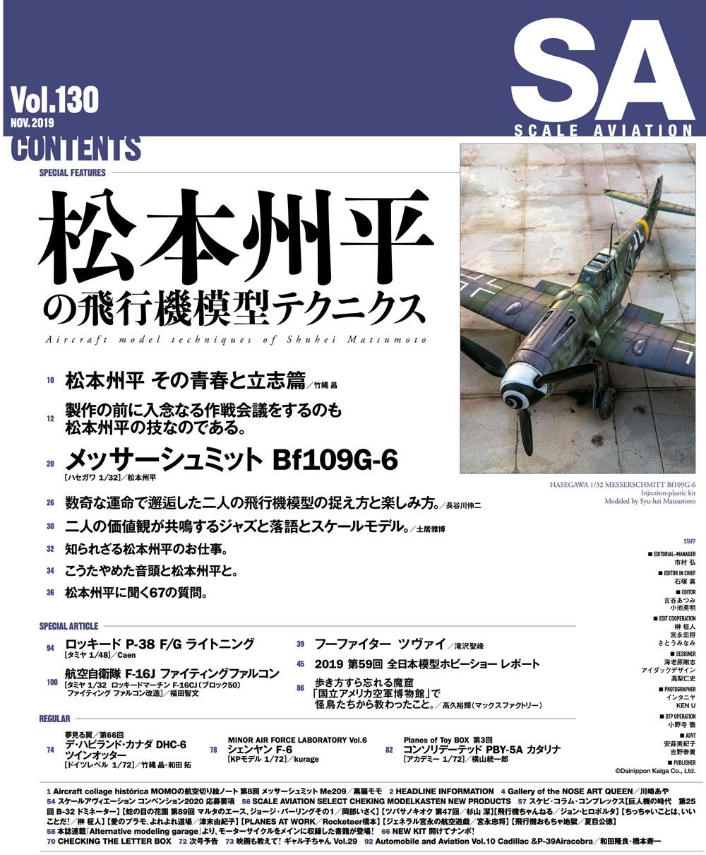 スケール アヴィエーション 2019年11月号雑誌(大日本絵画Scale AviationNo.Vol.130)商品画像_1