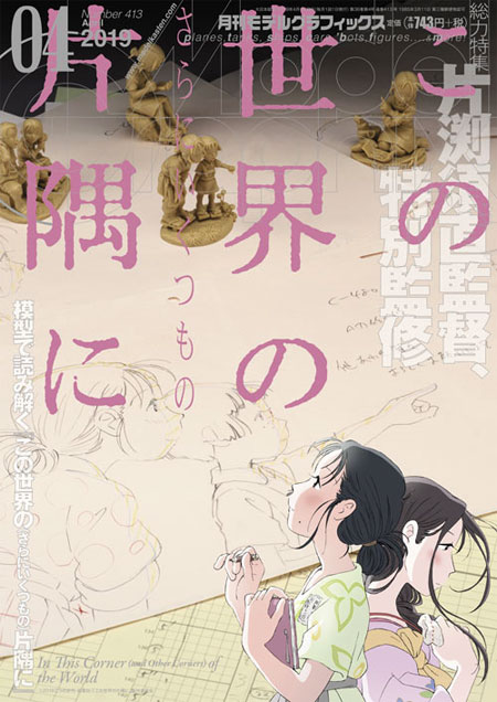モデルグラフィックス 2019年4月号雑誌(大日本絵画月刊 モデルグラフィックスNo.413)商品画像