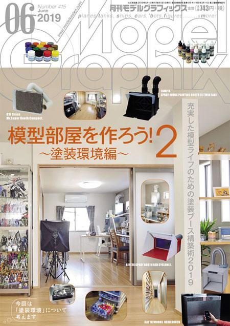 モデルグラフィックス 2019年6月号雑誌(大日本絵画月刊 モデルグラフィックスNo.415)商品画像
