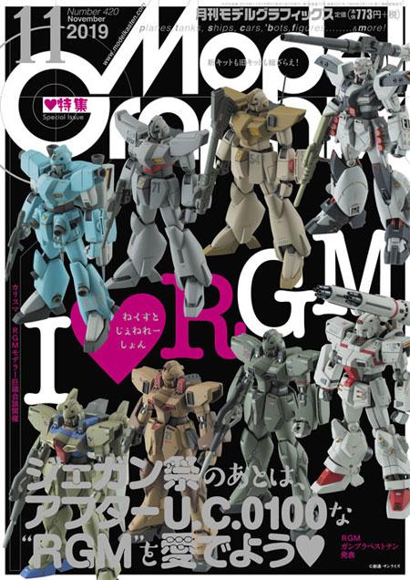 モデルグラフィックス 2019年11月号雑誌(大日本絵画月刊 モデルグラフィックスNo.420)商品画像