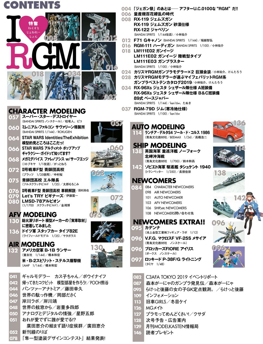 モデルグラフィックス 2019年11月号雑誌(大日本絵画月刊 モデルグラフィックスNo.420)商品画像_1
